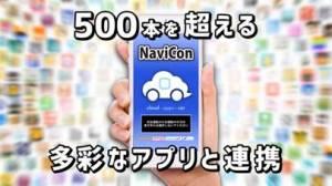 iPhone、iPadアプリ「NaviCon おでかけサポート」のスクリーンショット 3枚目