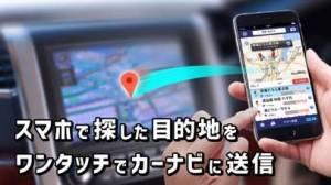 iPhone、iPadアプリ「NaviCon おでかけサポート」のスクリーンショット 1枚目