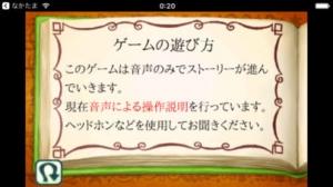 iPhone、iPadアプリ「アクティブサウンドドラマ1 童話三部作」のスクリーンショット 5枚目