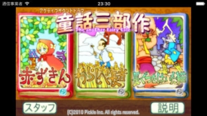 iPhone、iPadアプリ「アクティブサウンドドラマ1 童話三部作」のスクリーンショット 1枚目