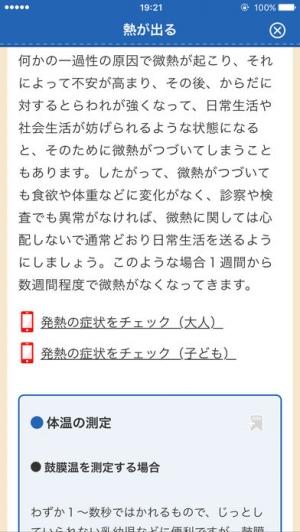 iPhone、iPadアプリ「【新赤本】家庭の医学」のスクリーンショット 4枚目