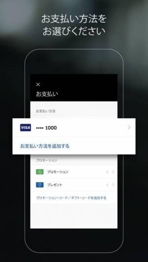 iPhone、iPadアプリ「Uber」のスクリーンショット 4枚目
