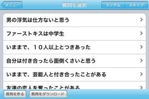 iPhone、iPadアプリ「みんなのナイショ!」のスクリーンショット 2枚目