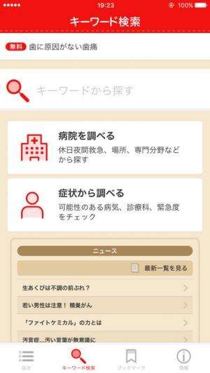 iPhone、iPadアプリ「応急手当」のスクリーンショット 2枚目