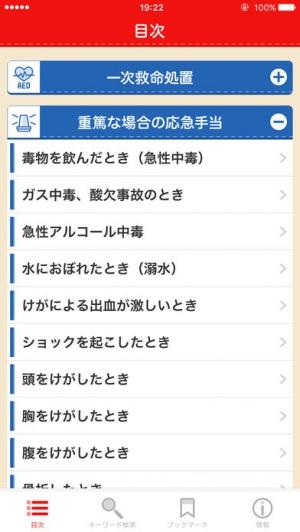iPhone、iPadアプリ「応急手当」のスクリーンショット 1枚目