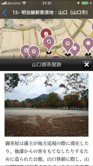 iPhone、iPadアプリ「こちずぶらり」のスクリーンショット 3枚目