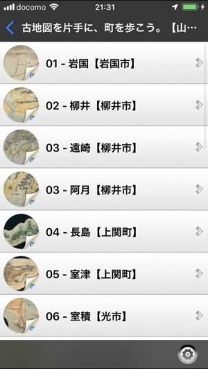 iPhone、iPadアプリ「こちずぶらり」のスクリーンショット 5枚目