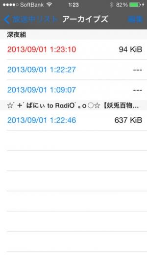 iPhone、iPadアプリ「らじおぱ」のスクリーンショット 4枚目