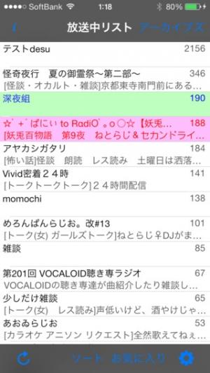 iPhone、iPadアプリ「らじおぱ」のスクリーンショット 1枚目