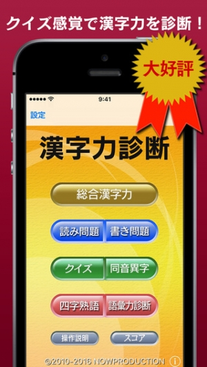 iPhone、iPadアプリ「漢字力診断」のスクリーンショット 1枚目