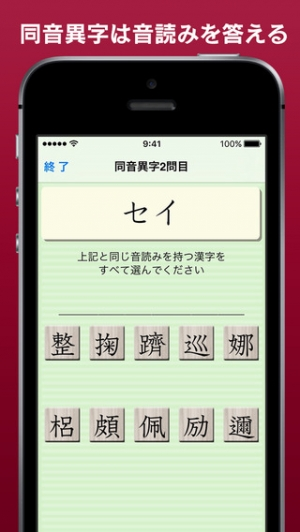 iPhone、iPadアプリ「漢字力診断」のスクリーンショット 4枚目
