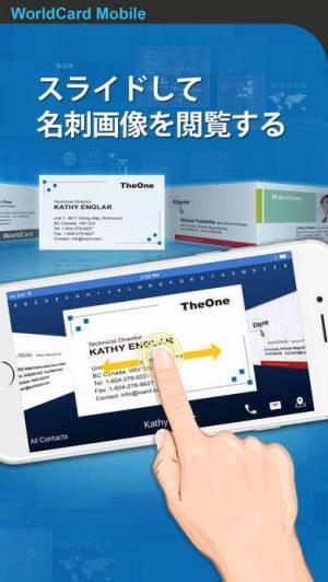 iPhone、iPadアプリ「WorldCard Mobile Lite - 名刺認識管理」のスクリーンショット 5枚目