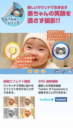 iPhone、iPadアプリ「赤ちゃんにっこり Baby+Smile」のスクリーンショット 4枚目