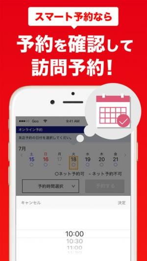 iPhone、iPadアプリ「中古車検索グーネット クルマまるごとグーネット」のスクリーンショット 4枚目