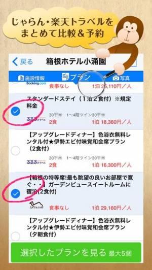 iPhone、iPadアプリ「温泉天国 日帰り温泉と温泉宿」のスクリーンショット 5枚目