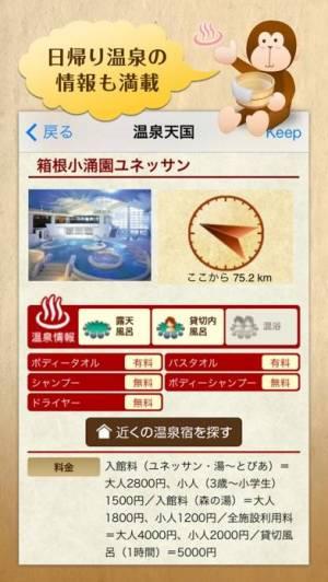 iPhone、iPadアプリ「温泉天国 日帰り温泉と温泉宿」のスクリーンショット 4枚目