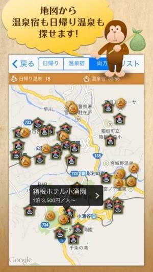 iPhone、iPadアプリ「温泉天国 日帰り温泉と温泉宿」のスクリーンショット 2枚目