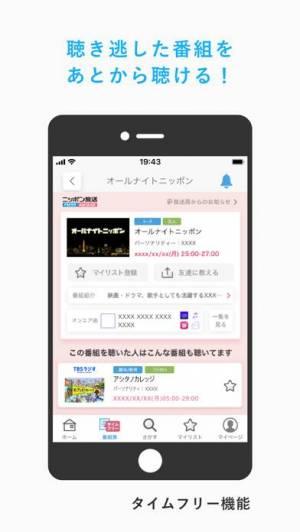 iPhone、iPadアプリ「radiko」のスクリーンショット 3枚目