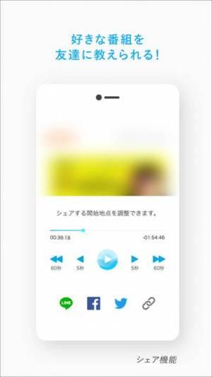 iPhone、iPadアプリ「radiko」のスクリーンショット 5枚目