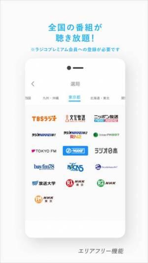 iPhone、iPadアプリ「radiko」のスクリーンショット 4枚目