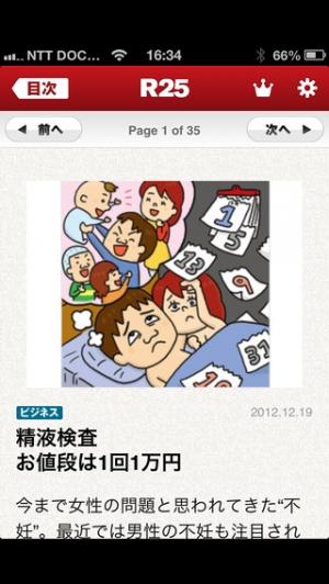 iPhone、iPadアプリ「R25 for Smartphone」のスクリーンショット 4枚目