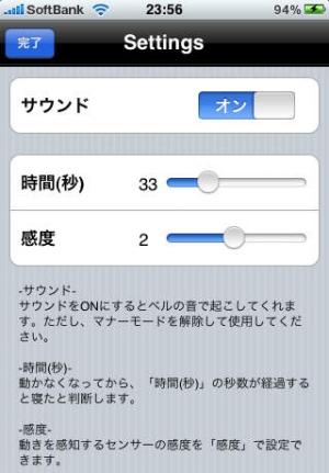 iPhone、iPadアプリ「シャキーン!! あなたの眠気を吹き飛ばします」のスクリーンショット 1枚目