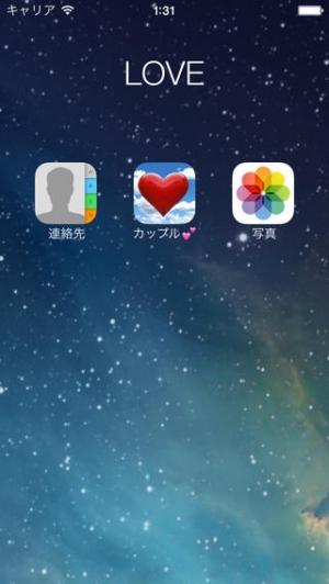 iPhone、iPadアプリ「カップル専用電話 - カップルハートQ」のスクリーンショット 1枚目