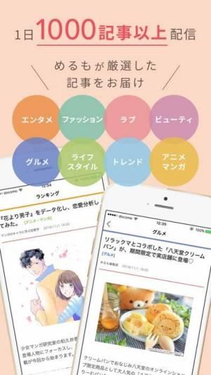 iPhone、iPadアプリ「めるも(merumo)」のスクリーンショット 2枚目