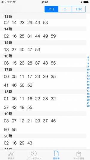 iPhone、iPadアプリ「時刻表.Locky (カウントダウン型時刻表)」のスクリーンショット 2枚目