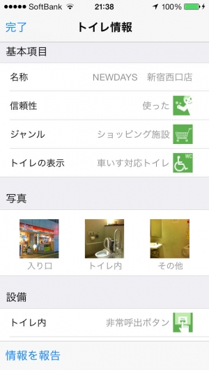 iPhone、iPadアプリ「Check A Toilet for iPhone」のスクリーンショット 2枚目