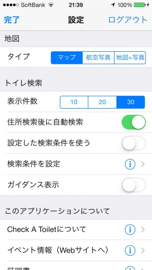 iPhone、iPadアプリ「Check A Toilet for iPhone」のスクリーンショット 4枚目