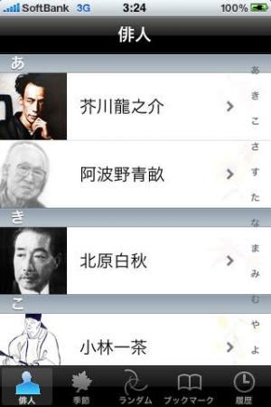 iPhone、iPadアプリ「日本の俳句」のスクリーンショット 1枚目
