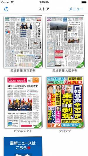 iPhone、iPadアプリ「産経新聞HD」のスクリーンショット 1枚目