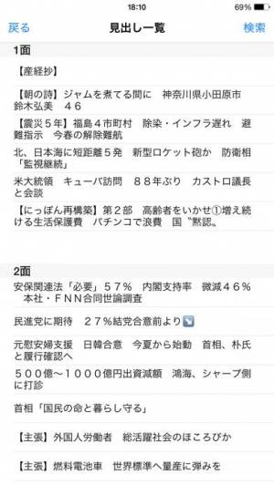 iPhone、iPadアプリ「産経新聞HD」のスクリーンショット 4枚目