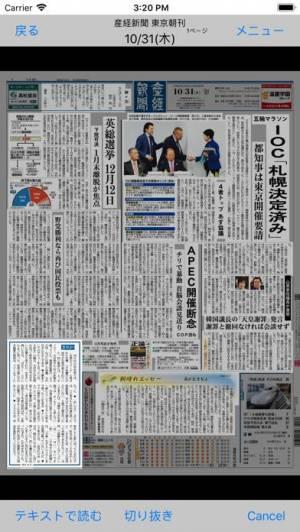iPhone、iPadアプリ「産経新聞HD」のスクリーンショット 3枚目
