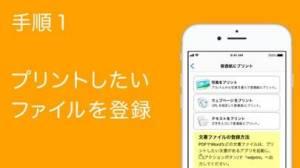 iPhone、iPadアプリ「セブン‐イレブンでプリント「netprint」」のスクリーンショット 3枚目