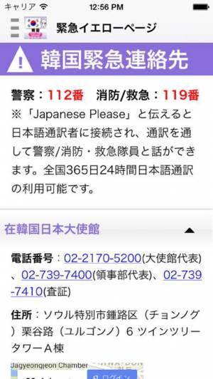 iPhone、iPadアプリ「指さし会話韓国 touch&talk 【PV】 LITE」のスクリーンショット 4枚目