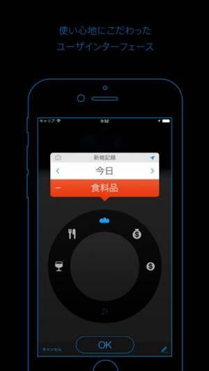 iPhone、iPadアプリ「MoneyTron+」のスクリーンショット 1枚目