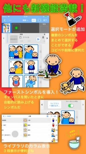 iPhone、iPadアプリ「DropTalk」のスクリーンショット 5枚目