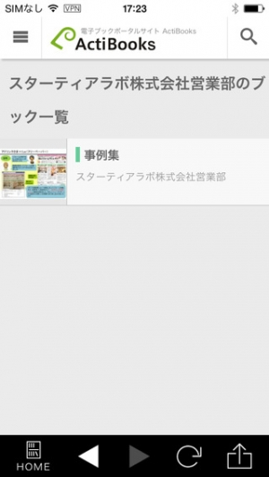 iPhone、iPadアプリ「ActiBook」のスクリーンショット 3枚目