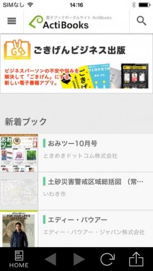 iPhone、iPadアプリ「ActiBook」のスクリーンショット 2枚目