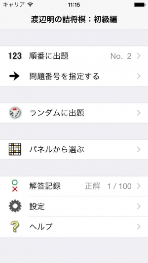 iPhone、iPadアプリ「渡辺明の詰将棋 初級編」のスクリーンショット 3枚目