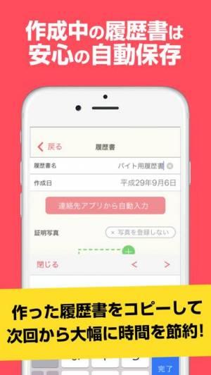iPhone、iPadアプリ「レジュメ」のスクリーンショット 5枚目