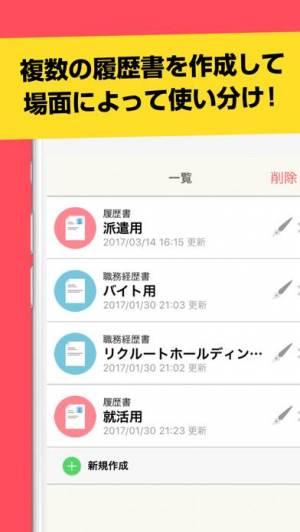iPhone、iPadアプリ「レジュメ」のスクリーンショット 4枚目