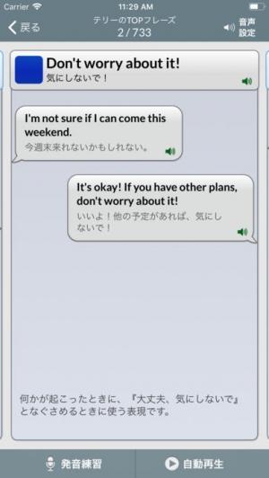 iPhone、iPadアプリ「Real英会話」のスクリーンショット 2枚目