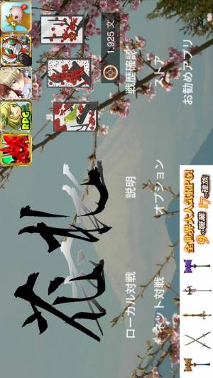 iPhone、iPadアプリ「愛本堂花札 入門」のスクリーンショット 1枚目