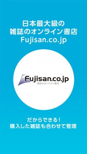 iPhone、iPadアプリ「【雑誌・タダ読み】FujisanReader(フジサンリーダー)」のスクリーンショット 5枚目