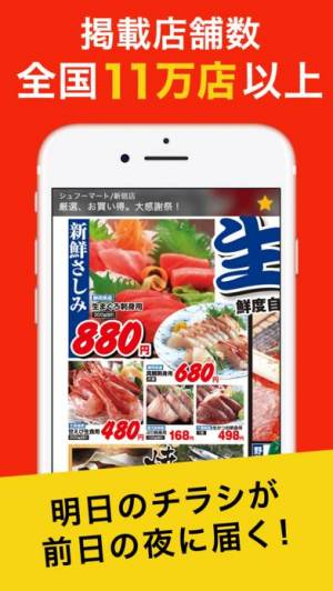 iPhone、iPadアプリ「チラシアプリはShufoo! 便利な特売チラシアプリ」のスクリーンショット 1枚目