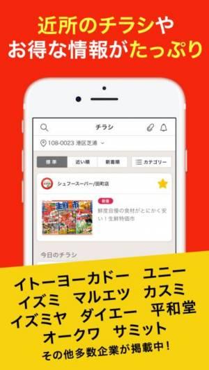 iPhone、iPadアプリ「チラシアプリはShufoo! 便利な特売チラシアプリ」のスクリーンショット 2枚目