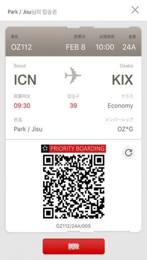 iPhone、iPadアプリ「アシアナ航空」のスクリーンショット 2枚目